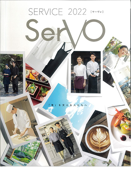 SerVo(サーヴォ) FOOD SERVICE×SWING 2020 オールシーズンカタログ