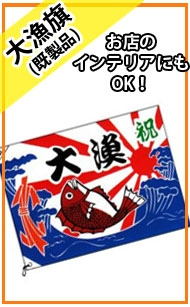 大漁旗【既製品】