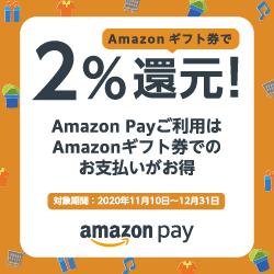 amazon pay 還元