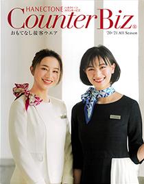 Counter Biz(カウンタービズ) 2020~21年 AUTUMN&WINTER