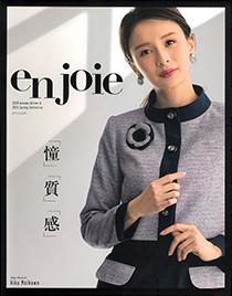 en Joie(アン ジョア) 2020~21年 AUTUMN&WINTER