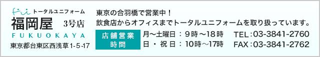 トータルユニフォーム 合羽橋 福岡屋