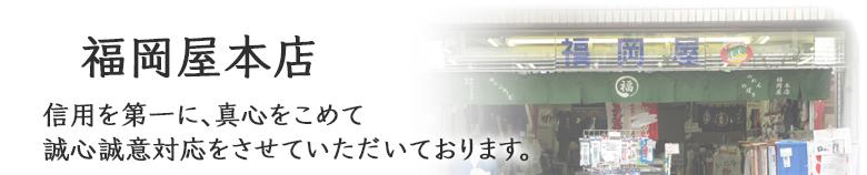 福岡屋本店 信用を第一に、真心をこめて誠心誠意対応をさせていただいております。