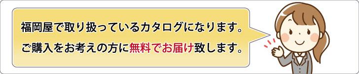 福岡屋で取り扱うカタログです。無料でお届けいたします。