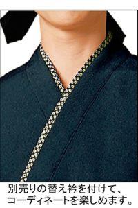 作務衣上衣[男女兼用] 替え衿