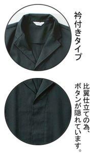 高級白衣半袖 衿 比翼ボタン