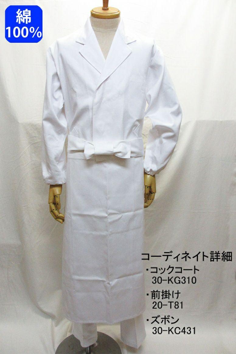 厨房用前掛け 綿100% 白衣