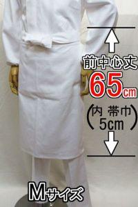 厨房用前掛け 綿100% 前中心丈65cm
