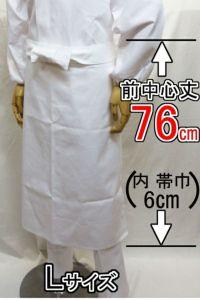 厨房用前掛け 綿100% 前中心丈76cm