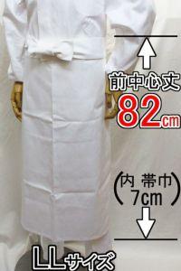 厨房用前掛け 綿100% 前中心丈82cm