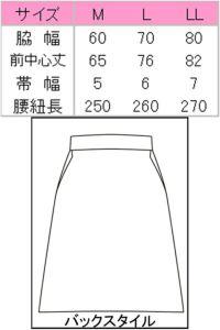 厨房用前掛け 綿100% 前中心丈 サイズ表 イラスト