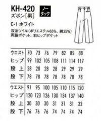 男性調理用パンツ サイズ表