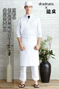 パンツ男女兼用 白衣 前掛け 全身