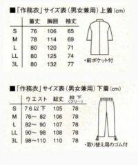 本藍染め作務衣 サイズ表