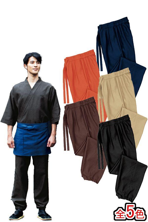 作務衣パンツ[男女兼用] 5色