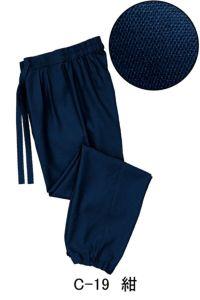 作務衣パンツ[男女兼用] 紺