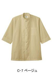 コックシャツ C-4 オレンジ