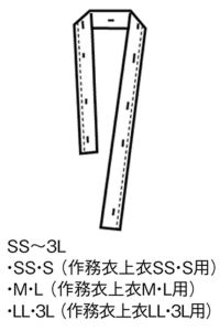 替衿(作務衣専用) サイズ表