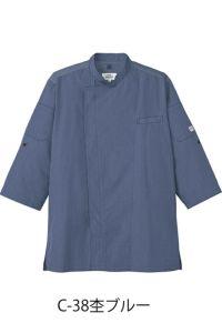 コックシャツ七分袖男女兼用 杢ブルー