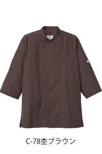 コックシャツ七分袖男女兼用 杢ブラウン
