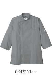 コックシャツ七分袖男女兼用 杢グレー