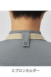 コックシャツ七分袖男女兼用 エプロンホルダー