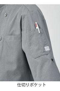 コックシャツ七分袖男女兼用 左袖ポケット