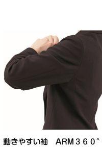 動きやすい袖 ARM360°