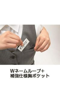 Wネームループ+補強仕様胸ポケット